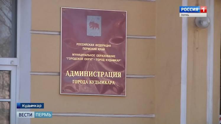 Главой Кудымкара стала Наталья Стоянова