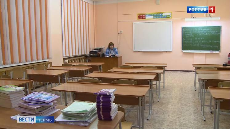 С 16 марта в школах Перми введено свободное посещение