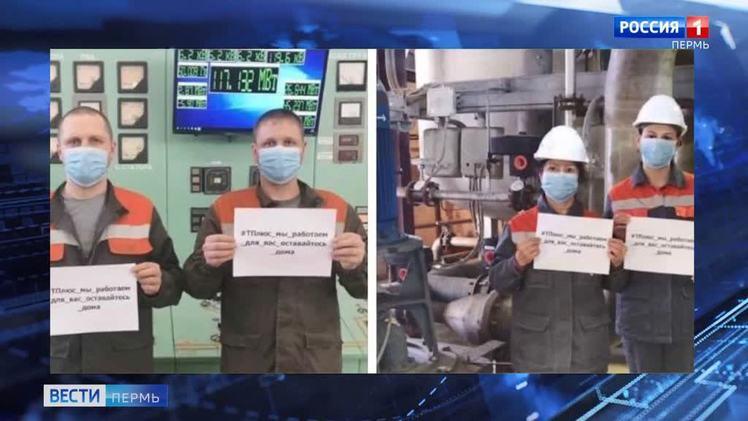 Пермские энергетики присоединились к флешмобу «Мы работаем для вас! Оставайтесь дома»