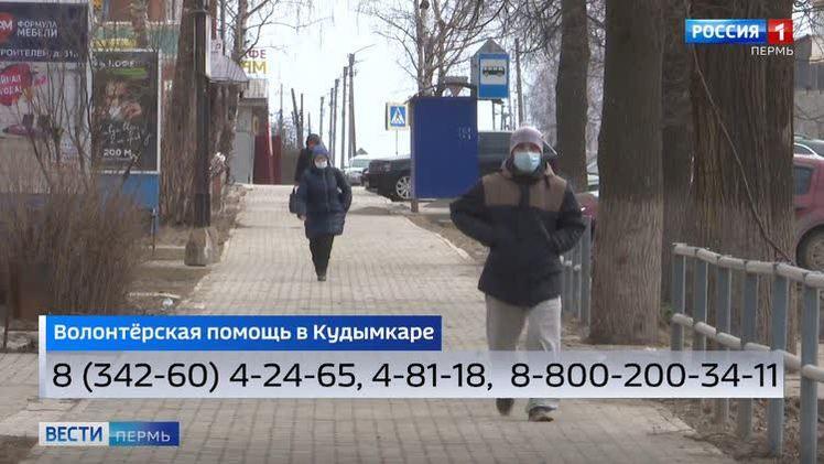 Жителей Кудымкара предупреждают о возможном появлении лже-волонтеров