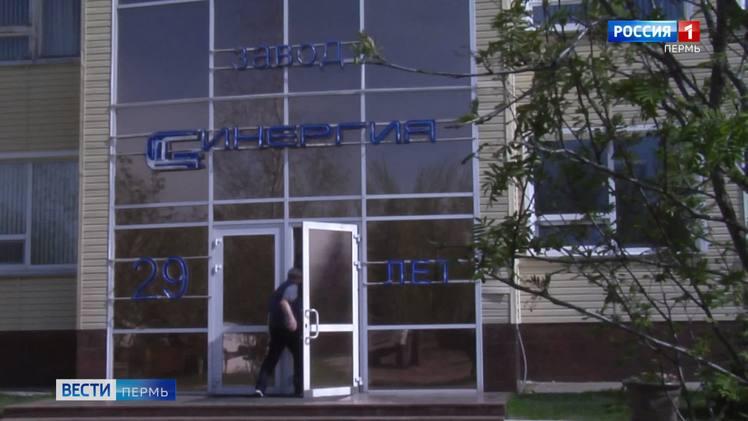 Завод «Синергия» готовится отметить тридцатилетие
