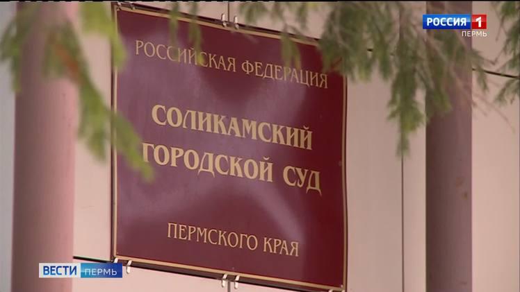 В Соликамске убийцу двух девушек приговорили к пожизненному сроку