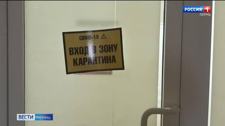 В Чусовской городской больнице диагноз COVID-19 подтвержден у 24 человек