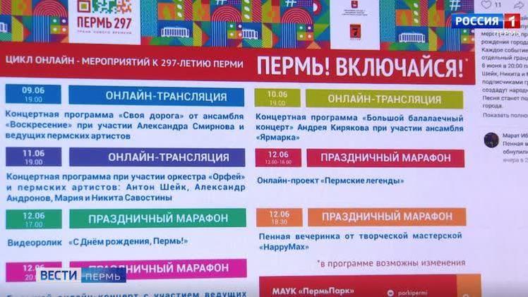 День города Перми празднуем онлайн: афиша мероприятий