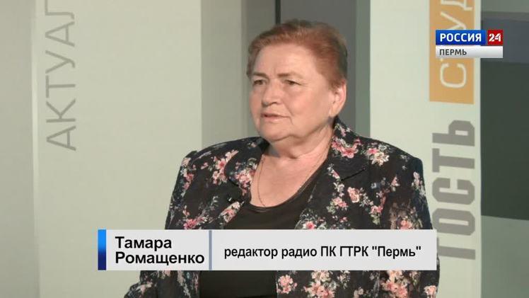 Скончалась легенда пермского радио Тамара Ромащенко