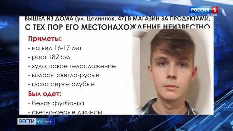 В Перми ищут 17-летнего подростка