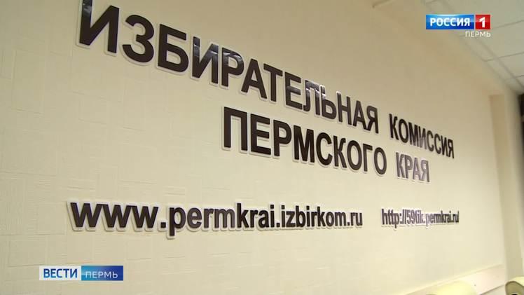 Крайизбирком зарегистрировал четырех кандидатов в губернаторы Пермского края