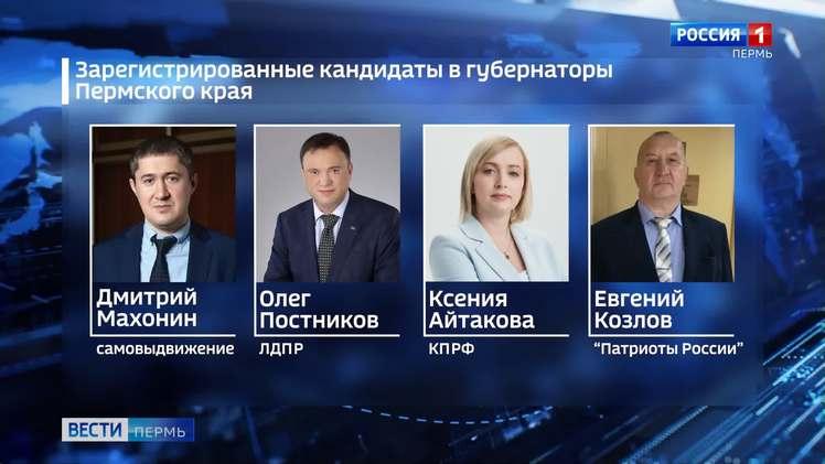 Выборы губернатора: в Прикамье стартует агитационная кампания