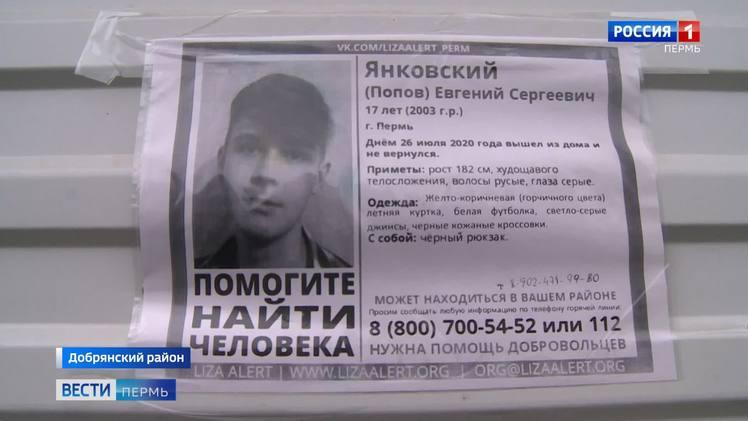 В связи с пропажей 17-летнего Евгения Янковского возбуждено уголовное дело