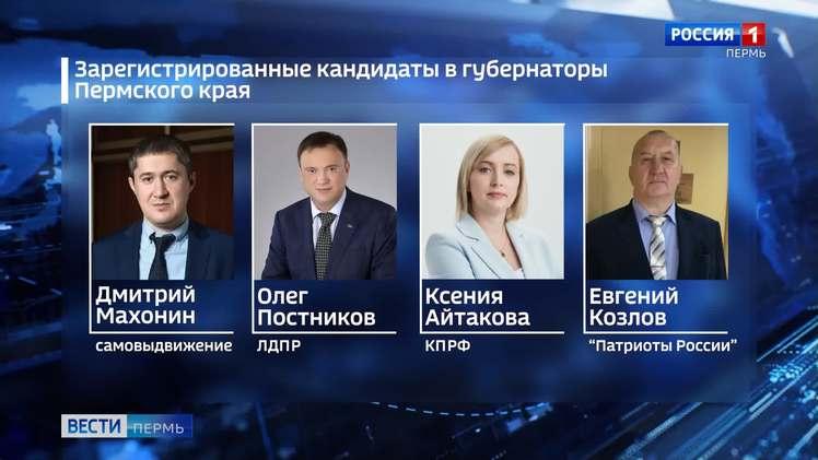 В ГТРК «Пермь» распределили эфирное время между кандидатами в губернаторы