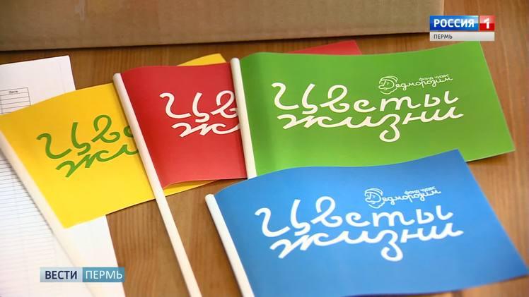 «Цветы жизни»: пермские школы помогают больным детям
