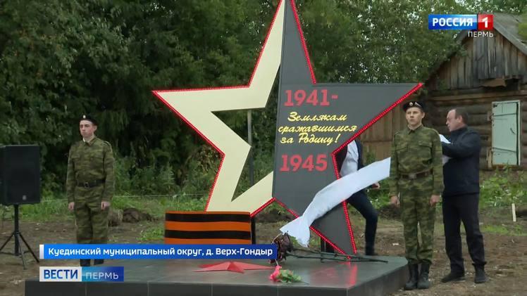 В деревне Верх-Гондыр открыли памятник погибшим воинам