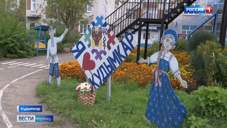 В Кудымкаре выбирают самый красивый двор