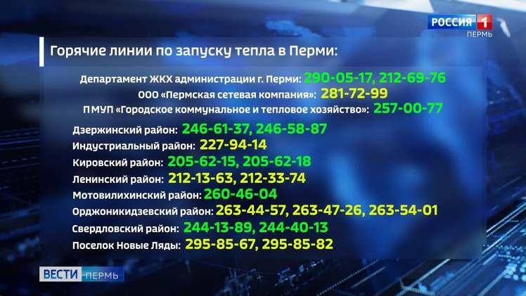 В Перми начинает работу горячая линия по запуску тепла