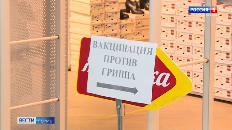 На этой неделе мобильные бригады ставят прививки от гриппа на Пермской ярмарке