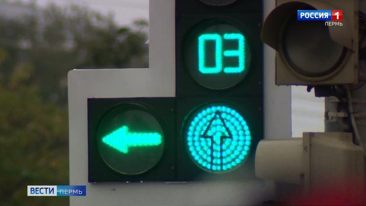 В Перми появятся новые светофоры и комплексы фотовидеофиксации