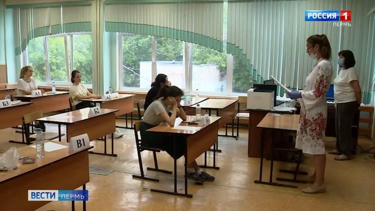 Более 4 тысяч педагогов Прикамья получат доплаты за работу на ЕГЭ в период пандемии
