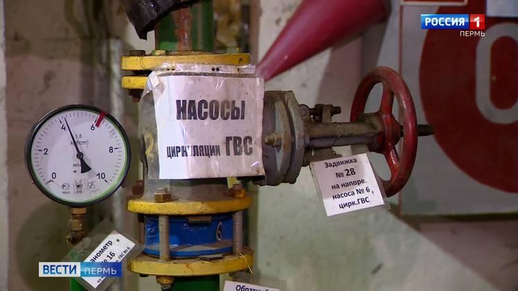 За 2 дня отопление запущено в 60% школ и детских садов Перми