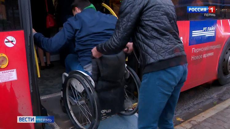 Автобусы новые - проблемы старые: в Перми проверили доступность общественного транспорта