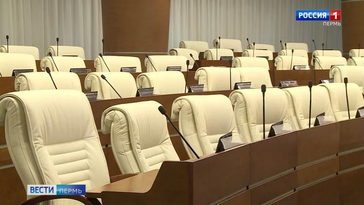 Заседание Законодательного собрания прошло дистанционном формате