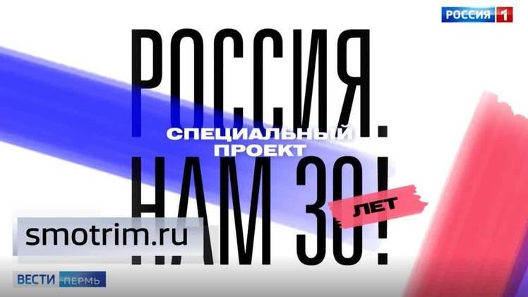 Жители Прикамья присоединяются к акции «Россия. Нам 30 лет!»