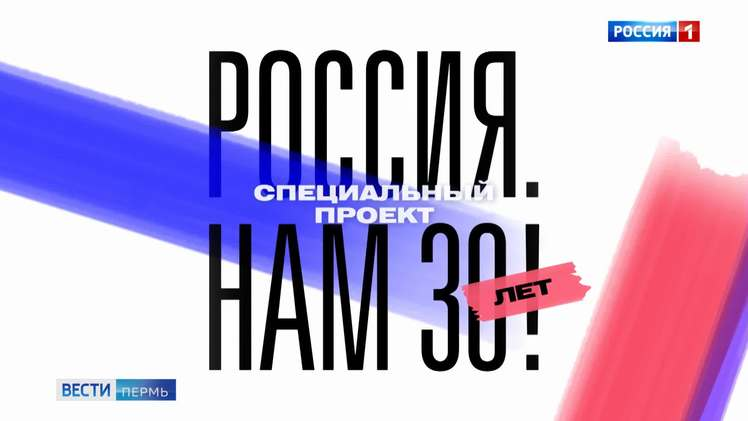"""Телеканал """"Россия"""" запускает спецпроект к 30-летию Российской Федерации"""