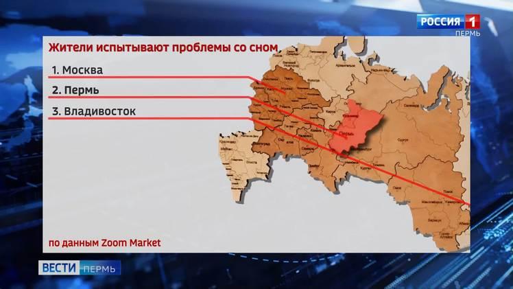 Пермь попала в тройку городов, страдающих бессонницей