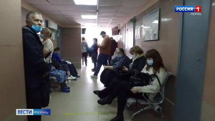 Пермские поликлиники не справляются с наплывом пациентов