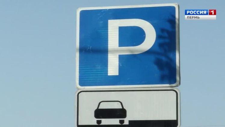 С 1 ноября в Перми планируется расширить зону платной парковки