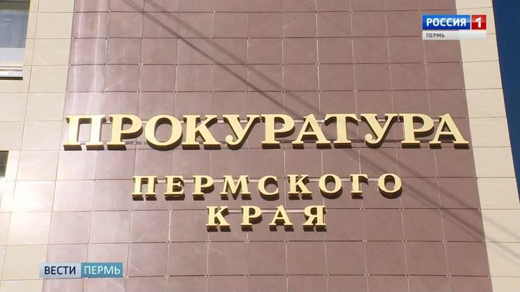 Привлекли 5 млрд. рублей. В Прикамье за незаконную банковскую деятельность будут судить преступную группу