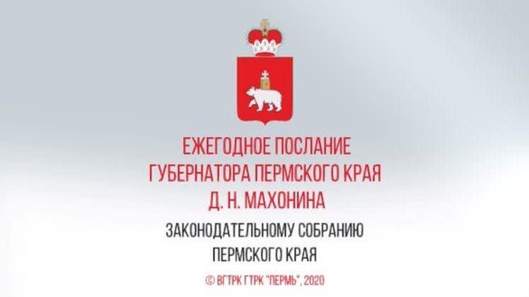 Ежегодное послание губернатора депутатам Законодательного собрания Пермского края