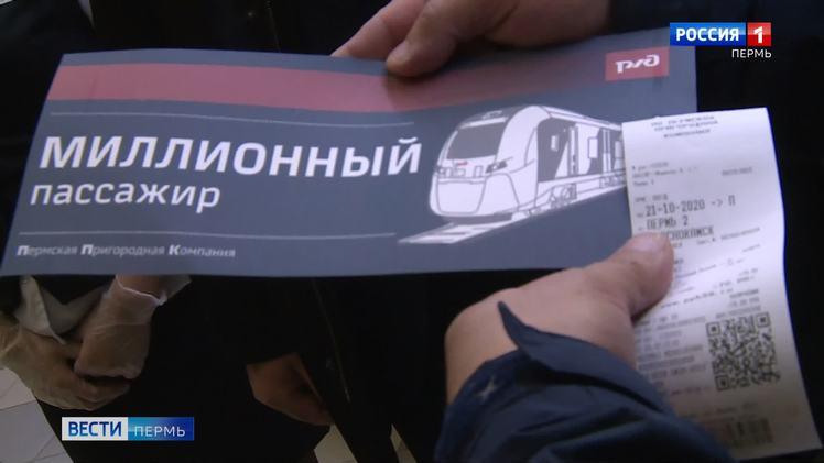 """Миллионным пассажиром прикамской """"Ласточки"""" стал житель Краснокамска"""
