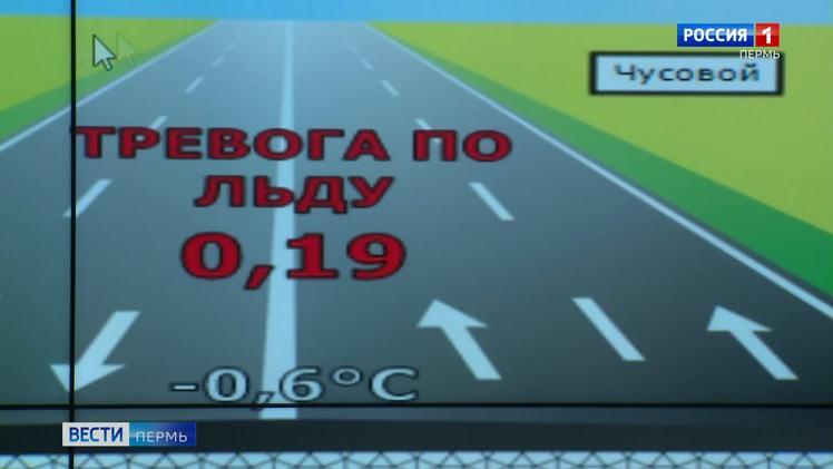 В Прикамье заработали «метеопосты» с датчиками температуры и состояния дорожного полотна
