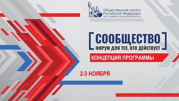 Пермских гражданских активистов приглашают поучаствовать в форуме «Сообщество»