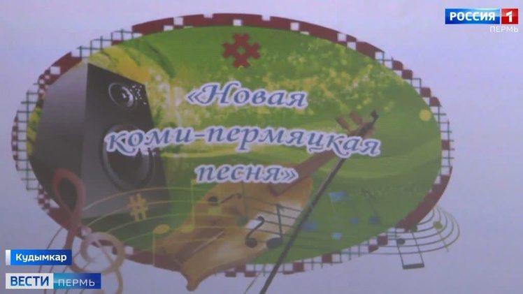 В Кудымкаре состоялся гала-концерт конкурса «Новая Коми-Пермяцкая песня»