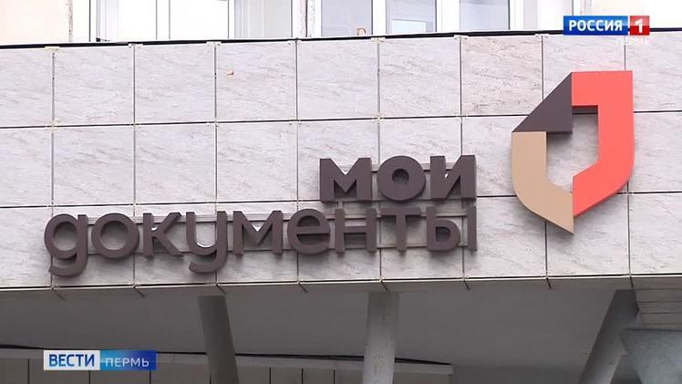 Все многофункциональные центры «Мои документы» Пермского края будут принимать только по предварительной записи