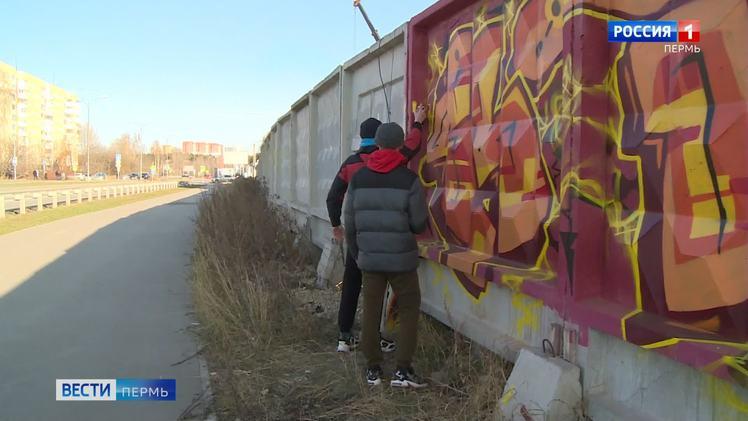 Граффити: в Прикамье поддержат уличных художников