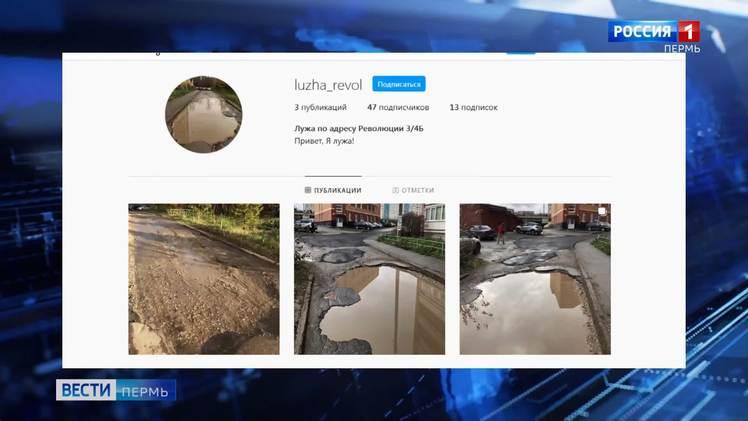 У пермской лужи появилась страничка в Instagram