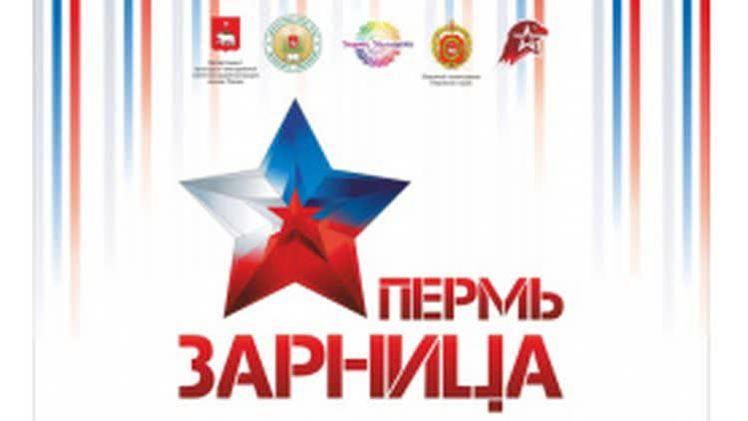 Пермяков приглашают принять участие в военно-патриотической игре «Зарница»