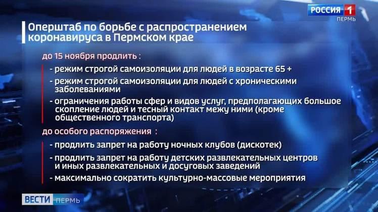 Оперштаб по борьбе с коронавирусом в Пермском крае продлил существующие ограничения до 15 ноября