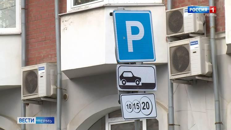 В Перми расширили зону платной парковки