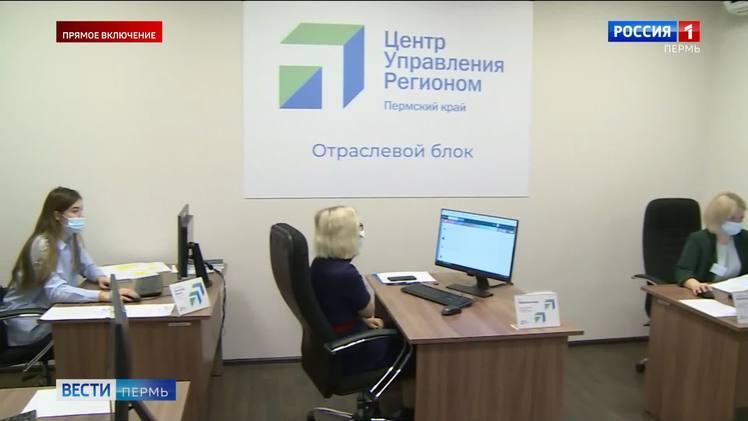 Центр управления регионом будет реагировать на опубликованные в соцсетях жалобы