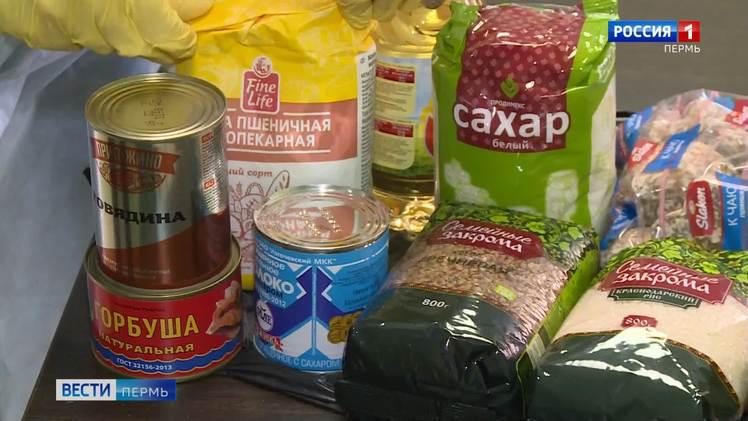 В Перми учащимся льготных категорий выдадут продуктовые наборы