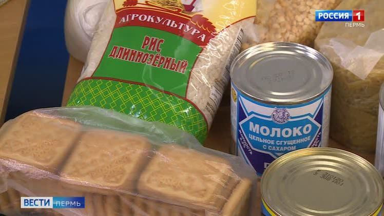 В Прикамье продуктовые наборы получат более 26,3 тысяч детей