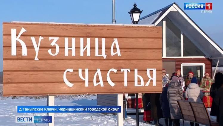 """В деревне Таныпские ключи открыли """"Кузницу счастья"""""""