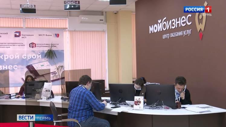 В пермском центре «Мой бизнес» подвели итоги программы «Ты - предприниматель»