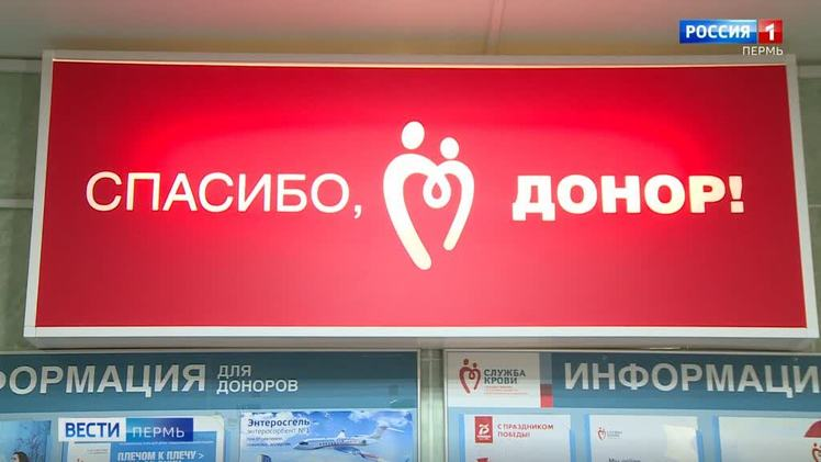 В декабре Служба крови приедет в 13 городов края