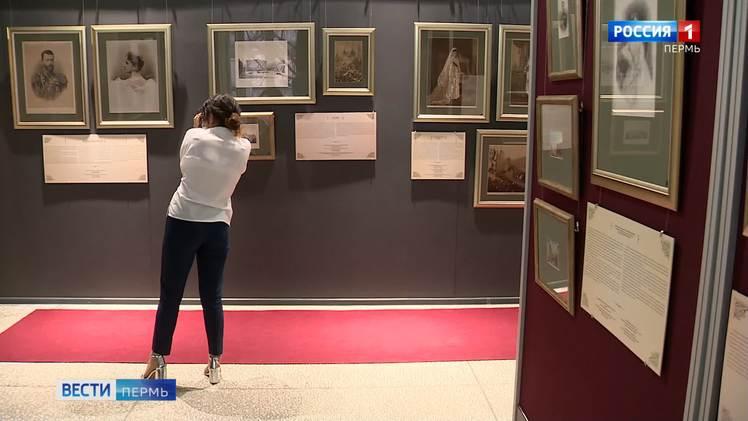 В Перми открылась выставка «Российский Императорский Дом. 300 лет истории»