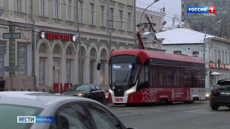 Администрация Перми заключила контракт на поставку новых трамваев