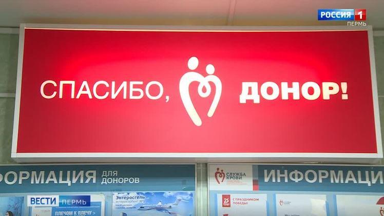 В декабре доноры крови будут получать на 311 рублей больше